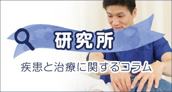 研究所 疾患と治療に関するコラム 当院で治療している疾患やその治療法