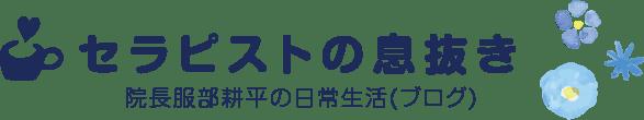 セラピストの息抜き 院長服部耕平の日常生活(ブログ)