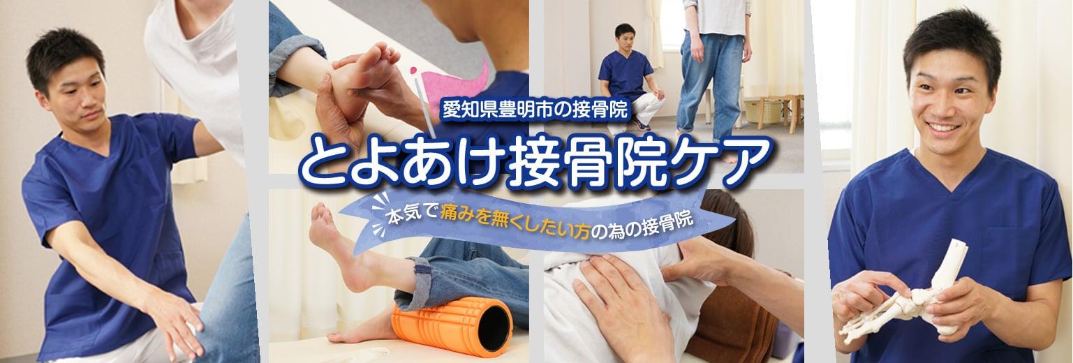 愛知県豊明市の接骨院 とよあけ接骨院ケア 本気で痛みを無くしたい方の為の接骨院