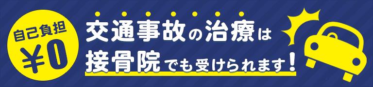自己負担0円 交通事故の治療は接骨院でも受けられます!